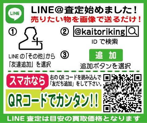 ライン査定 (1)