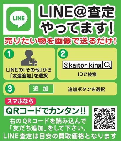LINE1_R