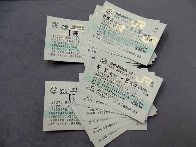 新大阪 商品券 買取