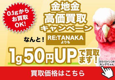 70ea6feef654 http://kaitoriking.com/pop/kaitori_s.php